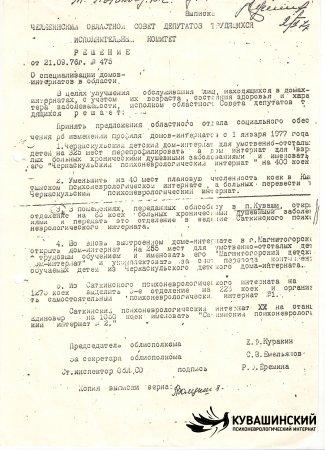 Решение от 21.09.1976 г